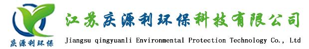 江苏庆源利环保科技有限公司